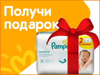 При покупке Pampers Premium Care - салфетки Pampers Sensitive в подаро