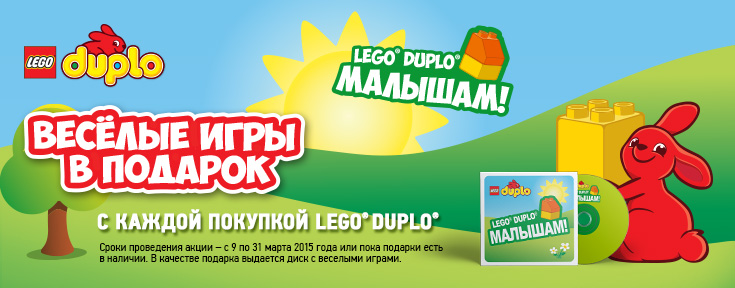 DVD в подарок при покупке Lego Duplo