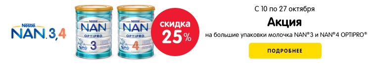 Скидка 25% на NAN 3 и 4