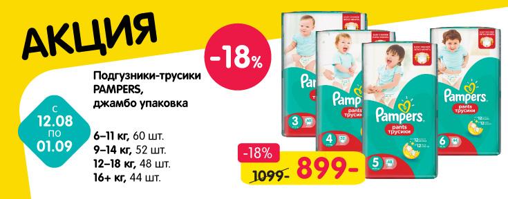 Pampers Газета 10