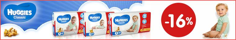 Скидка 16% на Huggies Classic