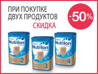 Скидка 50% на вторую упаковку продуктов Nutrilon