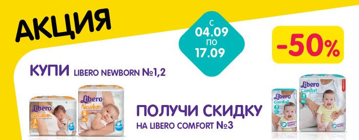 Купи упаковку подгузников Либеро Ньюборн и получи скидку 50% на 1 упаковку Либеро комфорт миди