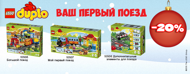Скидка 20% на новогодние подарки от Лего Дупло