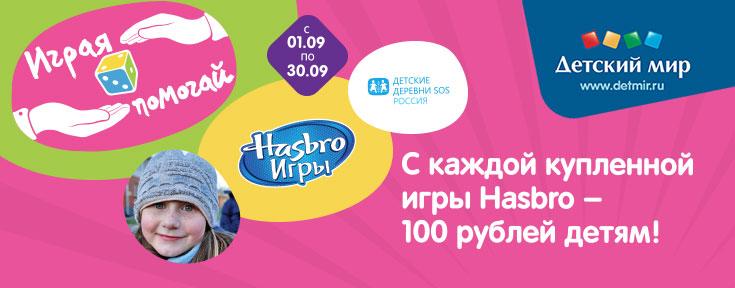С каждой купленной игры Hasbro — 100 рублей детям