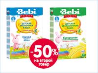 Скидка 50% на вторую кашу BEBI Premium