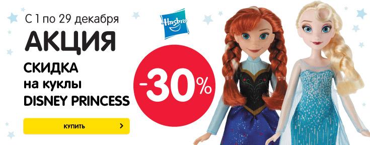 Скидка 30% на куклы Disney Princess