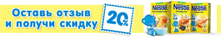 Скидка 20% за отзыв о безмолочных кашах Nestle